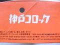 神戸コロッケ おだし香る海老とうふコロッケ 1個