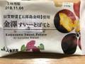 カナカン JA金沢市 金澤すいーとぽてと 袋1個