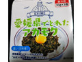朝日共販 愛媛県でとれたアカモク パック30g×3