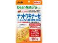 アサヒ ディアナチュラスタイル ナットウキナーゼ×α‐リノレン酸・EPA・DHA 袋60粒