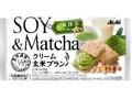 アサヒ クリーム玄米ブラン 豆乳抹茶 袋2枚×2