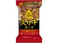 アマノフーズ Theうまみ 炙り牛スープ 袋11.3g
