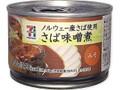 セブンプレミアム さば味噌煮 缶150g