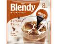 AGF ブレンディ ポーションコーヒー キャラメルオレベース 袋18g×8