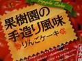 栗田製菓所 果樹園の手造り風味りんごケーキ