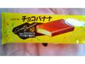 ロッテ チョコバナナ 袋80ml