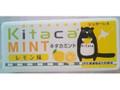 ナシオ キタカミント レモン味 ケース7g