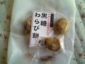 田村米菓 かわいいお餅屋さんの黒糖わらび餅 袋20個