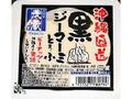 茂蔵 黒ジーマーミとうふ パック130g
