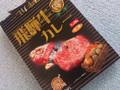 葵フーズディナーズ 飛騨牛カレー 箱250g