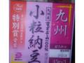 二豊 九州 小粒納豆 パック45g×3