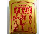 ペヤング カレーやきそば+納豆 カップ120g
