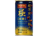 アサヒ ワンダ 極 超深煎りの極み 微糖 缶185g