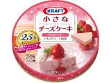 クラフト 小さなチーズケーキ ストロベリー 箱17g×6