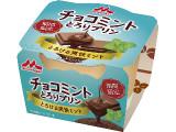 森永 チョコミント とろりプリン カップ75g