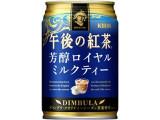 KIRIN 午後の紅茶 芳醇ロイヤルミルクティー 缶280g