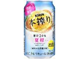 KIRIN 本搾り チューハイ 夏柑 缶350ml