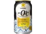サッポロ ‐0℃ 缶350ml