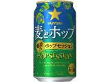 サッポロ 麦とホップ 魅惑のホップセッション 缶350ml