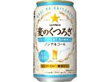 サッポロ 麦のくつろぎ 缶350ml