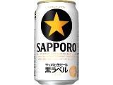 サッポロ 生ビール 黒ラベル 缶350ml