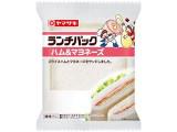 ヤマザキ ランチパック ハム&マヨネーズ 袋2個