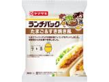 ヤマザキ ランチパック たまご&すき焼き風 袋2個