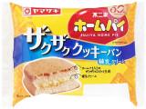 ヤマザキ ザクザククッキーパン 練乳クリーム ホームパイ使用 袋1個