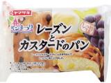 ヤマザキ レーズンとカスタードのパン 袋1個