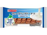 ヤマザキ ウェーブリングドーナツ 北海道産牛乳 袋6個