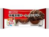 ヤマザキ 沖縄黒糖サーターアンダギー 袋3個