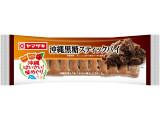 ヤマザキ 沖縄黒糖スティックパイ 袋1個