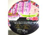Q・B・B チーズデザート リッチな4種のベリー 箱6個