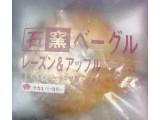 タカキベーカリー 石窯 ベーグル レーズン&アップル 袋1個