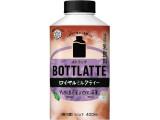 雪印メグミルク BOTTLATTE ロイヤルミルクティー ボトル400ml