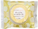 ローソン Uchi Cafe' SWEETS プレミアムロールケーキ 袋1個