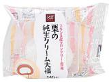 ローソン Uchi Cafe' SWEETS 栗の純生クリーム大福 袋1個