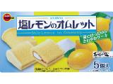 ブルボン 塩レモンのオムレット 箱5個