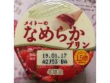 メイトー メイトーのなめらかプリン いちごソース とちおとめ果汁使用 カップ105g