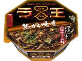 日清食品 ラ王 焦がし味噌 カップ122g