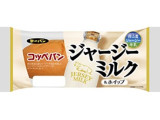 第一パン コッペパン ジャージーミルク&ホイップ 袋1個