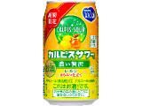 アサヒ カルピスサワー 濃い贅沢 レモンはちみつ仕立て 缶350ml
