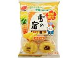 三幸製菓 雪の宿 パイン味 袋2枚×11