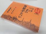 日本橋菓房 東京土産 つゆの素 海鮮せんべい 箱2枚×6