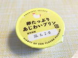 ヨシケイセレクト 卵たっぷりあじわいプリン カップ90g