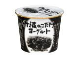 兵庫丹但酪農農業協同組合 丹波のこだわりヨーグルト 黒豆 カップ100g