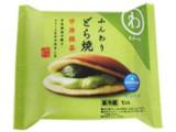 モンテール 小さな洋菓子店 わスイーツ ふんわりどら焼 宇治抹茶 袋1個