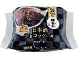 モンテール 小さな洋菓子店 日本酒ショコラケーキ 袋1個