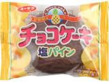 有楽製菓 チョコケーキ 塩パイン 袋2個