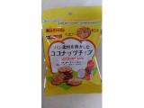 秋田いなふく パン素材を活かしたココナッツチップ 袋24g